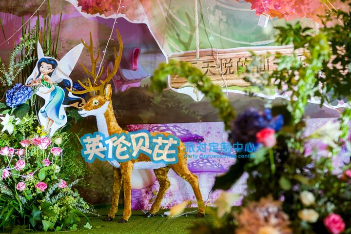 森林系花仙子百日派对-泛太平洋酒店