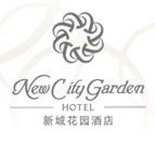 新城花园酒店