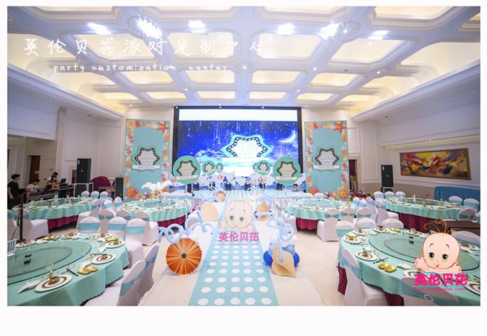 苏州白金汉爵大酒店升级版海洋风满月派对策划