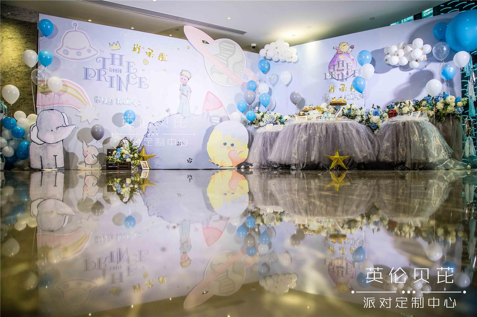 小王子 l 百日主题派对策划