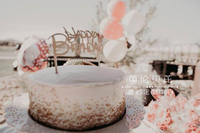 米尼的生日party