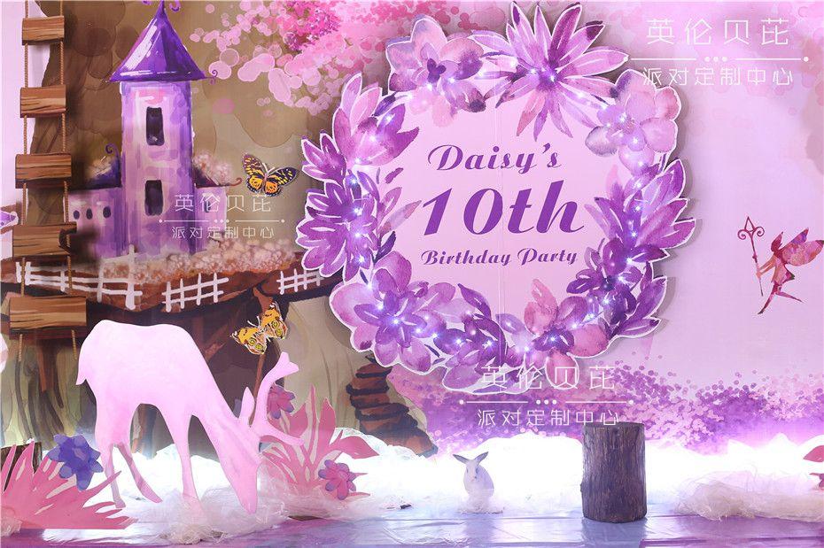 十岁生日派对策划-紫色仙子主题