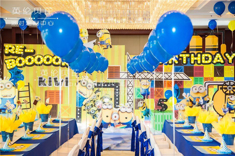 5岁生日宴布置—小黄人主题生日宴