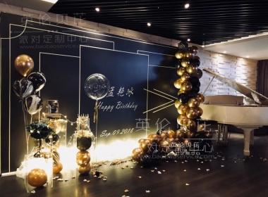 黑金气球主题20岁生日派对