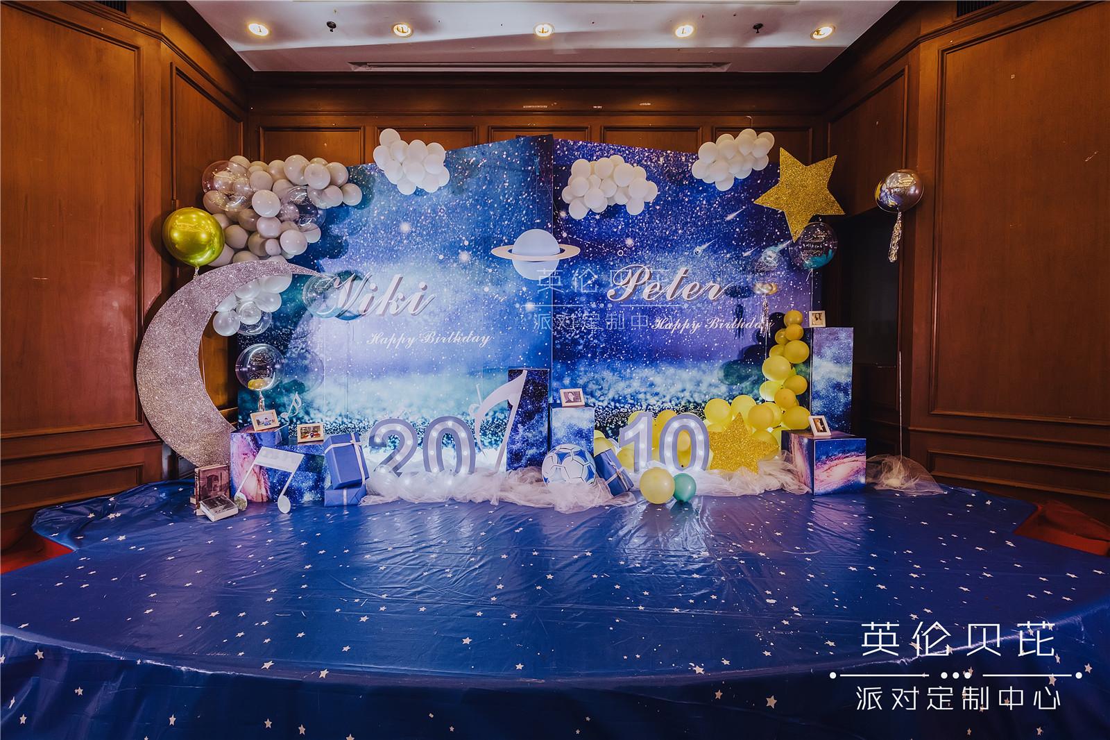 STAR生日会 l 上海宝隆花园酒店