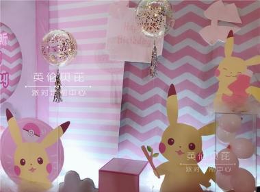 粉色皮卡丘主题10岁生日派对
