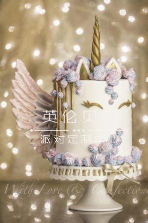 生日蛋糕:小马宝莉主蛋糕