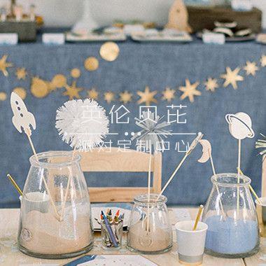 蓝色太空主题生日派对