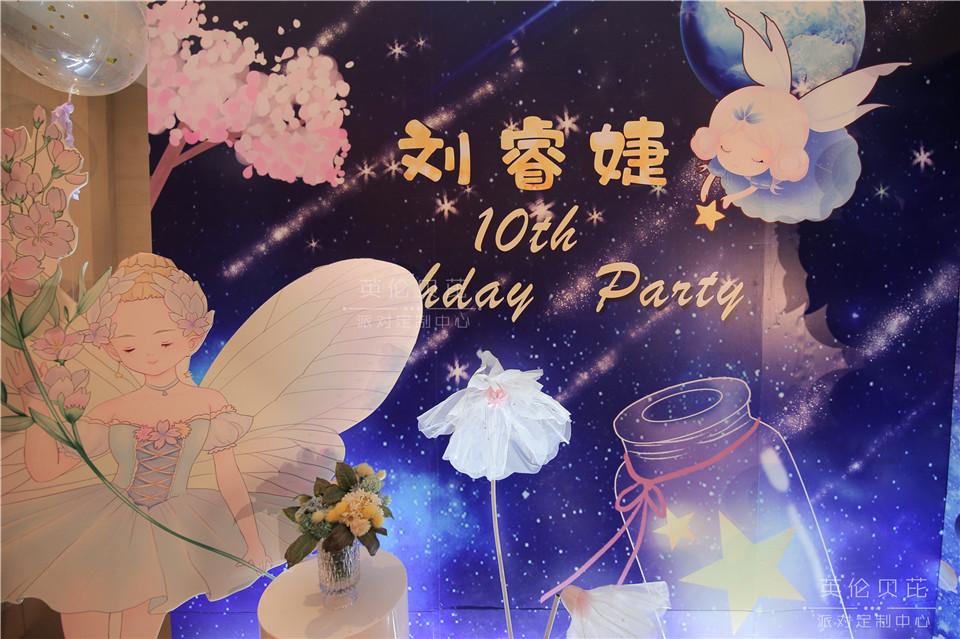 星空仙子主题十岁生日会