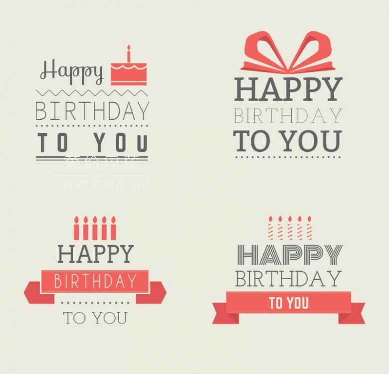 生日快乐英文怎么写
