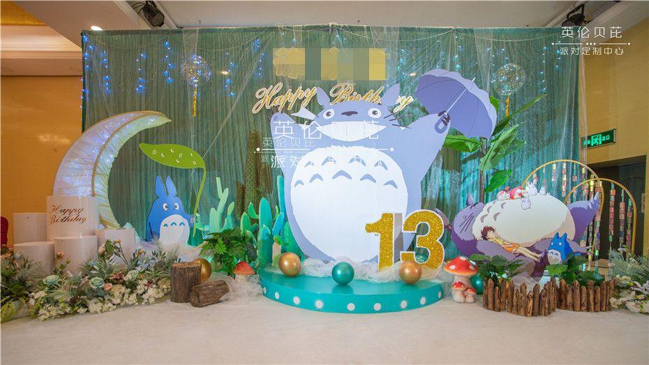 动画中的精灵——龙猫主题生日派对