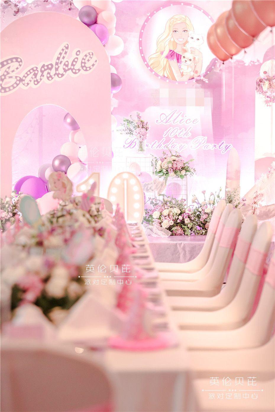 要不要办一场粉紫色梦幻芭比派对