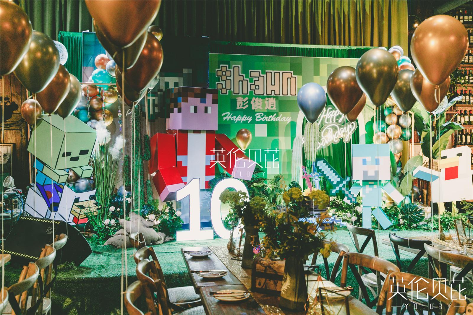 我的世界-Minecraft十岁生日趴