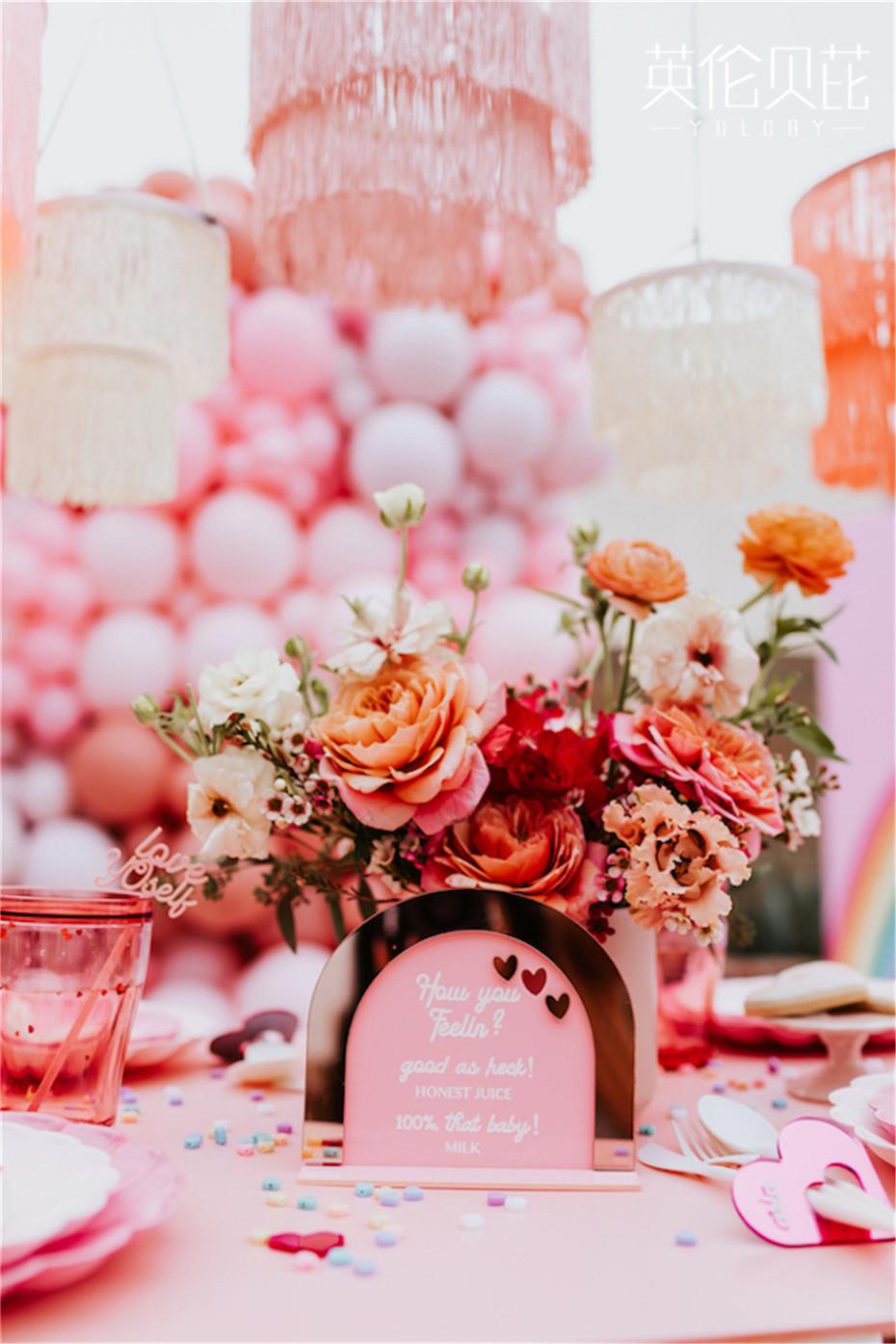 粉色彩虹狂欢派对